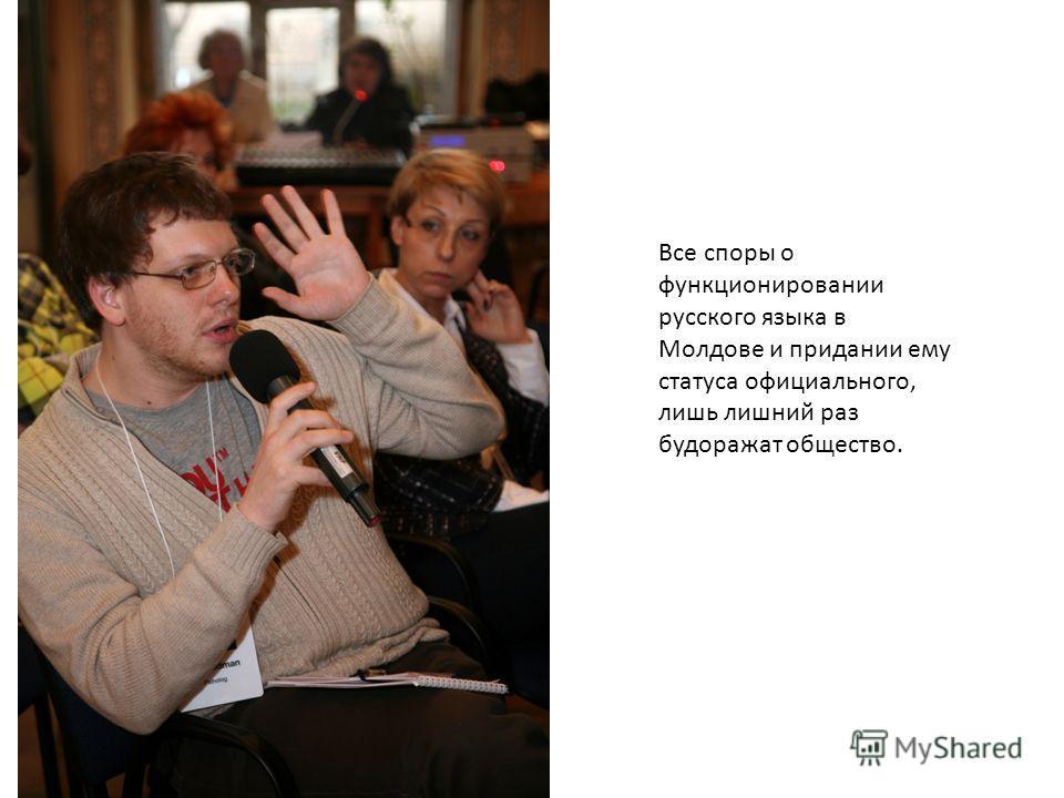 Все споры о функционировании русского языка в Молдове и придании ему статуса официального, лишь лишний раз будоражат общество.