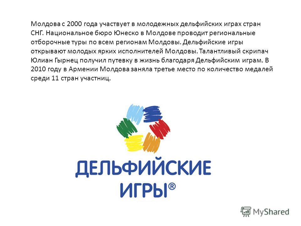 Молдова с 2000 года участвует в молодежных дельфийских играх стран СНГ. Национальное бюро Юнеско в Молдове проводит региональные отборочные туры по всем регионам Молдовы. Дельфийские игры открывают молодых ярких исполнителей Молдовы. Талантливый скри