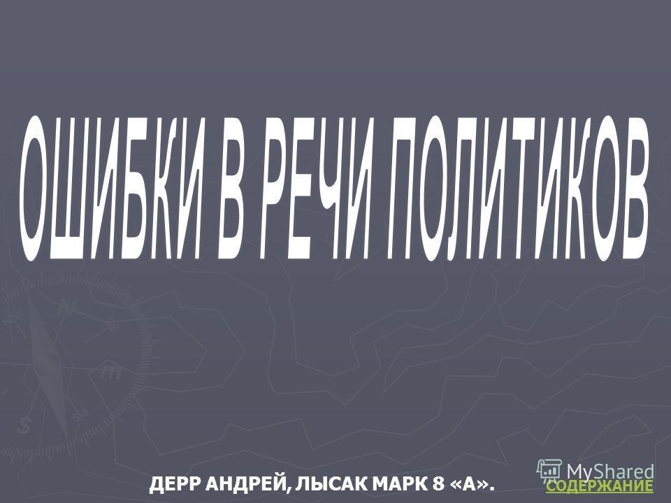 ДЕРР АНДРЕЙ, ЛЫСАК МАРК 8 «А». СОДЕРЖАНИЕ