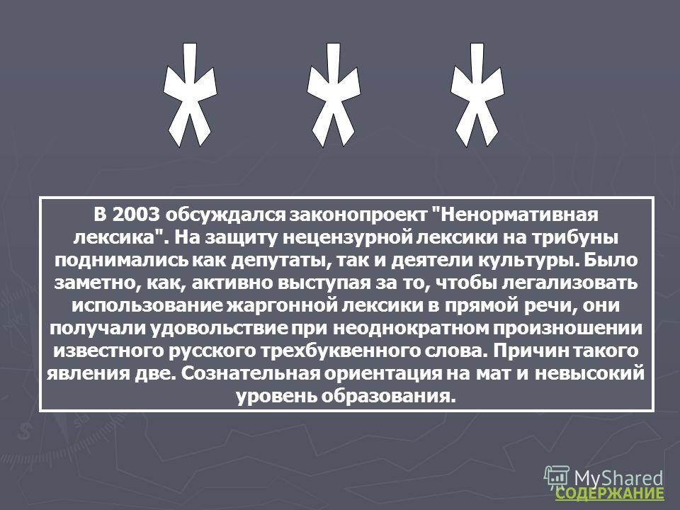 В 2003 обсуждался законопроект