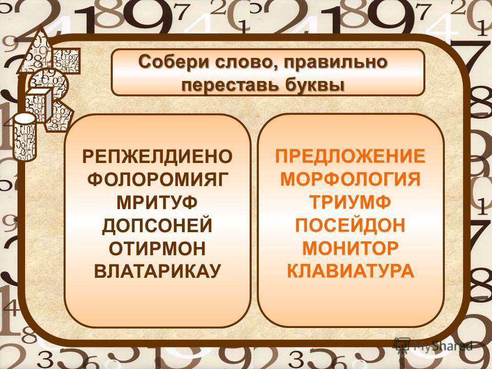 Собери слово, правильно переставь буквы РЕПЖЕЛДИЕНО ФОЛОРОМИЯГ МРИТУФ ДОПСОНЕЙ ОТИРМОН ВЛАТАРИКАУ ПРЕДЛОЖЕНИЕ МОРФОЛОГИЯ ТРИУМФ ПОСЕЙДОН МОНИТОР КЛАВИАТУРА
