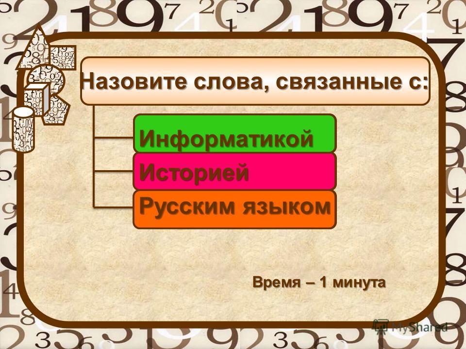 Назовите слова, связанные с: Время – 1 минута