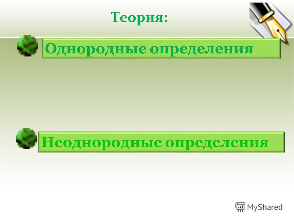 ДОСТОПРИМЕЧАТЕЛЬНОСТЬ - особое историческое место (предмет). Исторические достопримечательности Москвы. ДОСТОПРИМЕЧАТЕЛЬНЫЙ - достойный внимания, заметный. Восстановление храмов – примета времени. Достопримечательное событие. Храм восстановлен. ДОСТО