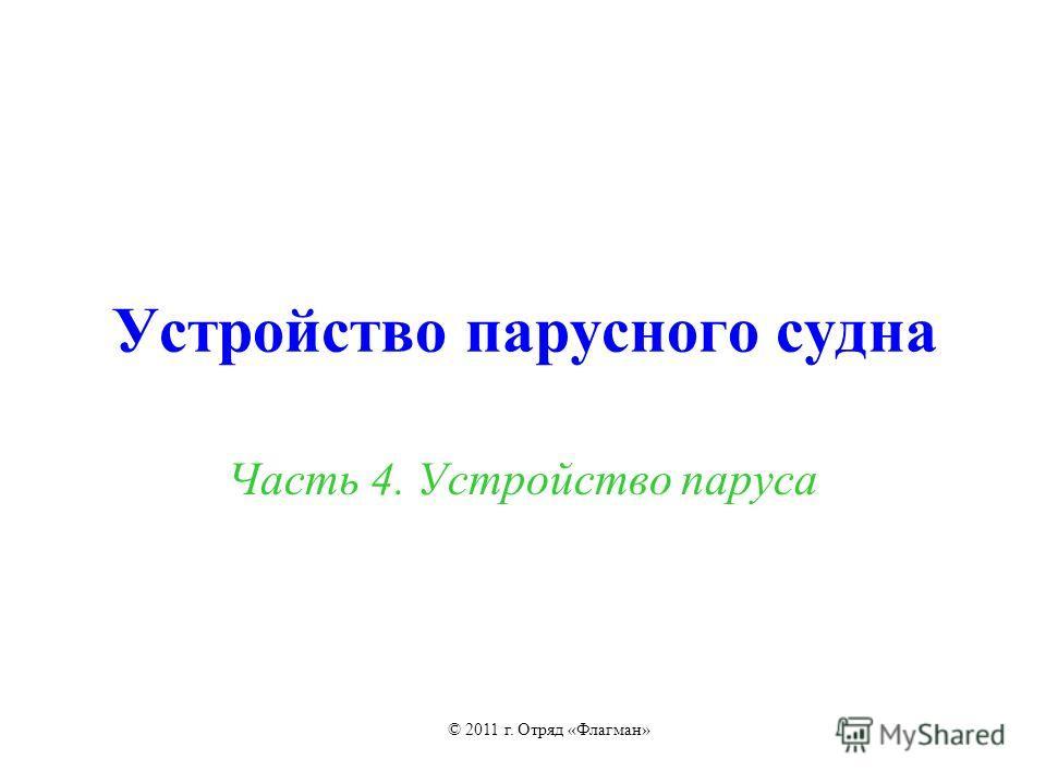 Устройство парусного судна Часть 4. Устройство паруса © 2011 г. Отряд «Флагман»