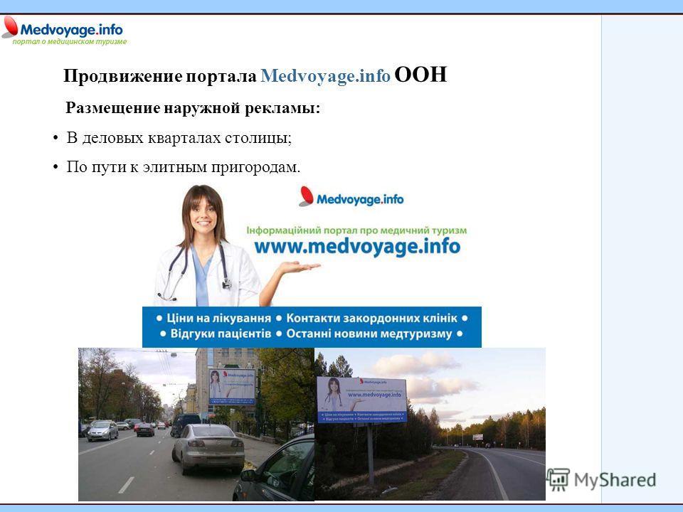 Продвижение портала Medvoyage.info OOH Размещение наружной рекламы: В деловых кварталах столицы; По пути к элитным пригородам.