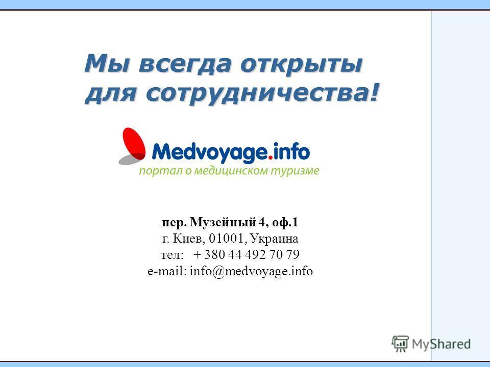 Мы всегда открыты для сотрудничества! пер. Музейный 4, оф.1 г. Киев, 01001, Украина тел: + 380 44 492 70 79 е-mail: info@medvoyage.info