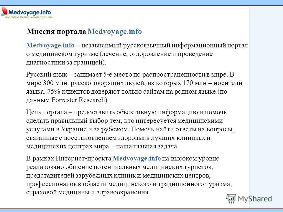 Medvoyage.info – независимый русскоязычный информационный портал о медицинском туризме (лечение, оздоровление и проведение диагностики за границей). Русский язык – занимает 5-е место по распространенности в мире. В мире 300 млн. русскоговорящих людей