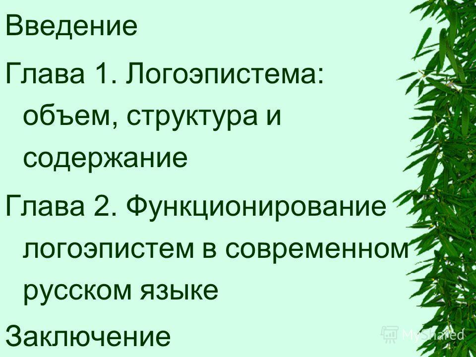 Введение Глава 1. Логоэпистема: объем, структура и содержание Глава 2. Функционирование логоэпистем в современном русском языке Заключение Приложение