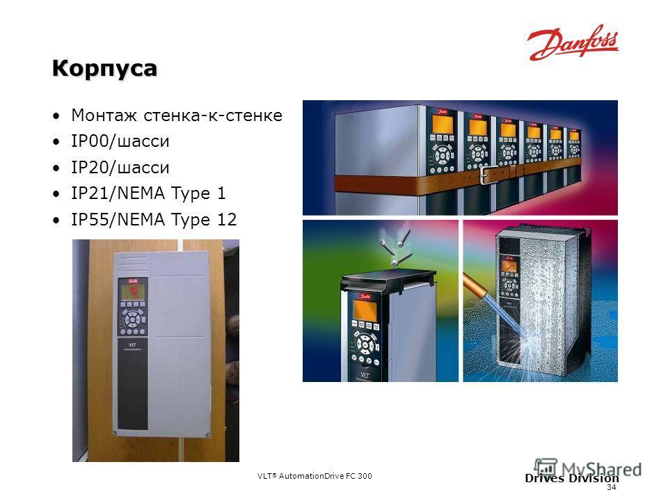 VLT ® AutomationDrive FC 300 34 Drives Division Корпуса Монтаж стенка-к-стенке IP00/шасси IP20/шасси IP21/NEMA Type 1 IP55/NEMA Type 12