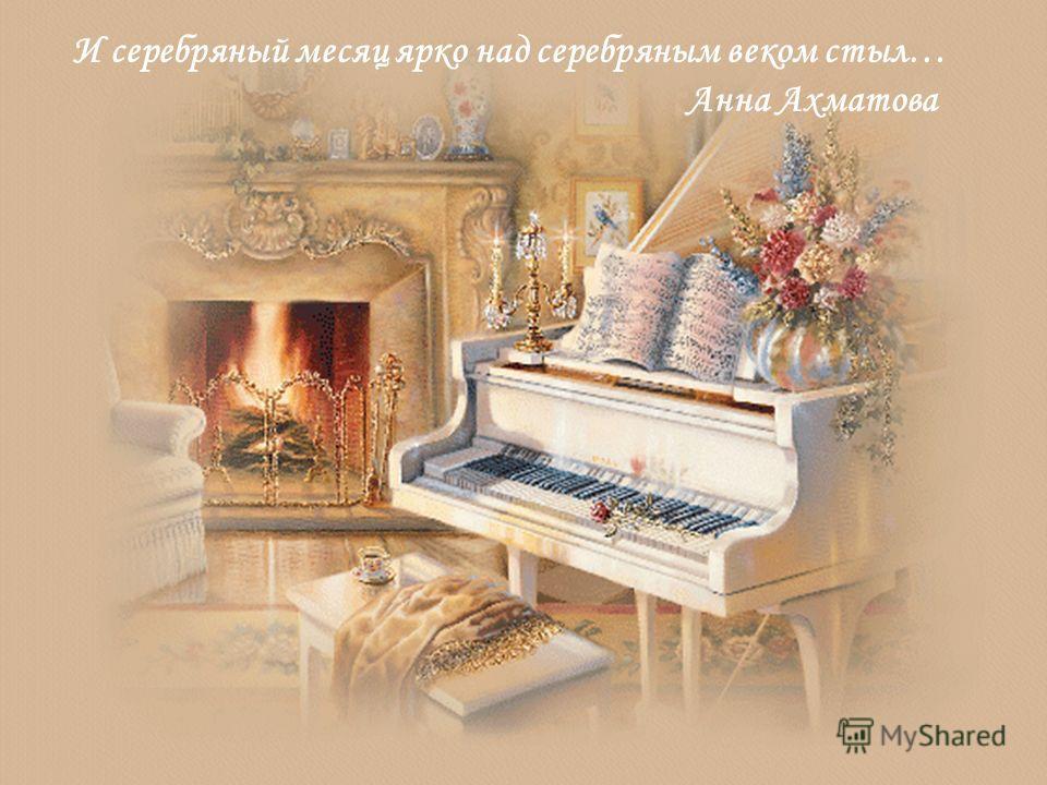 И серебряный месяц ярко над серебряным веком стыл… Анна Ахматова