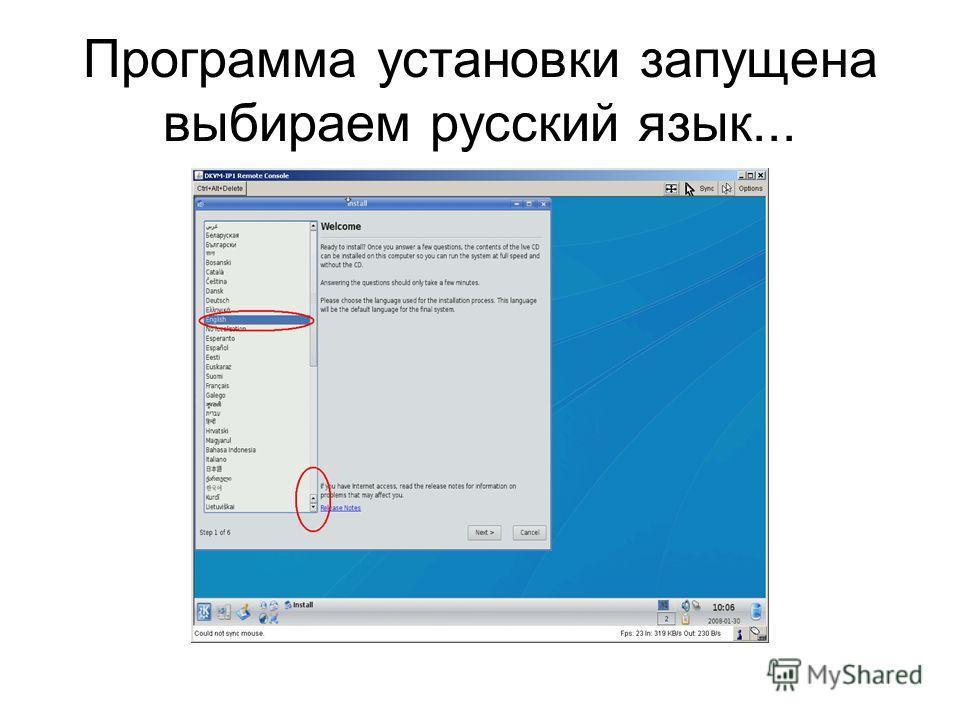 Программа установки запущена выбираем русский язык...