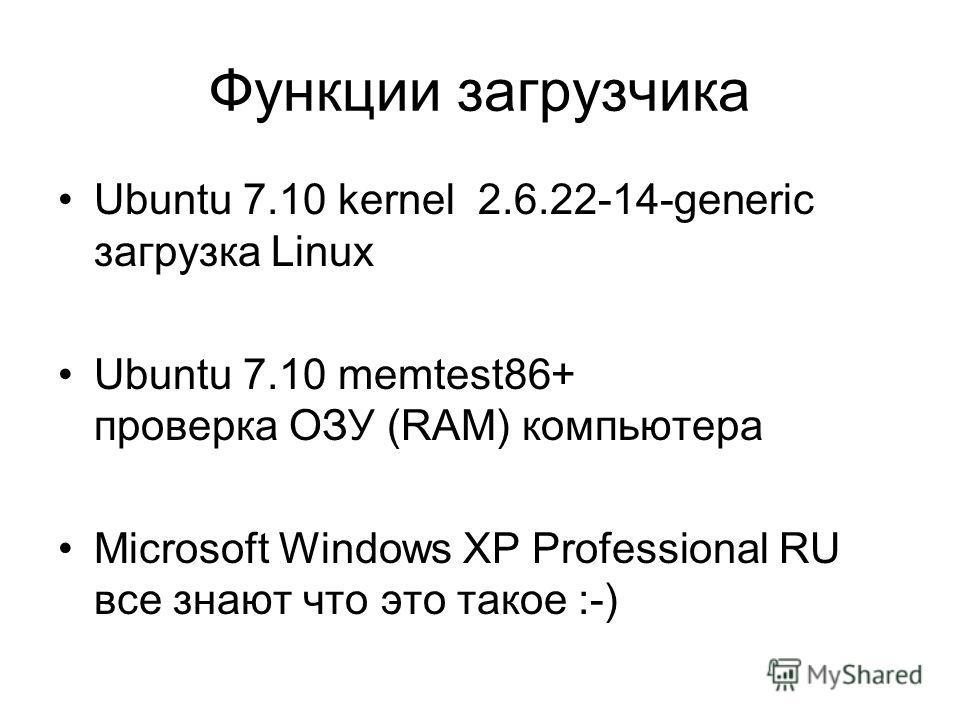 Функции загрузчика Ubuntu 7.10 kernel 2.6.22-14-generic загрузка Linux Ubuntu 7.10 memtest86+ проверка ОЗУ (RAM) компьютера Microsoft Windows XP Professional RU все знают что это такое :-)