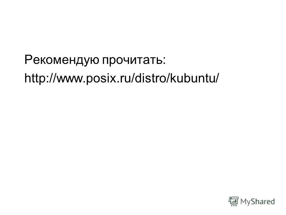 Рекомендую прочитать: http://www.posix.ru/distro/kubuntu/