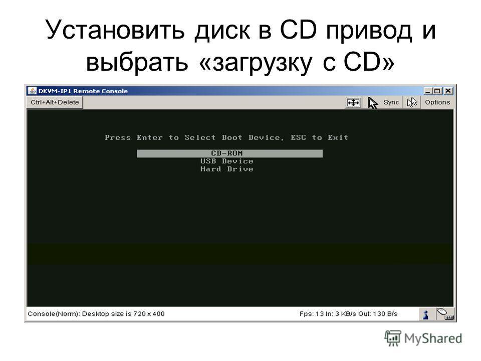 Установить диск в CD привод и выбрать «загрузку с CD»