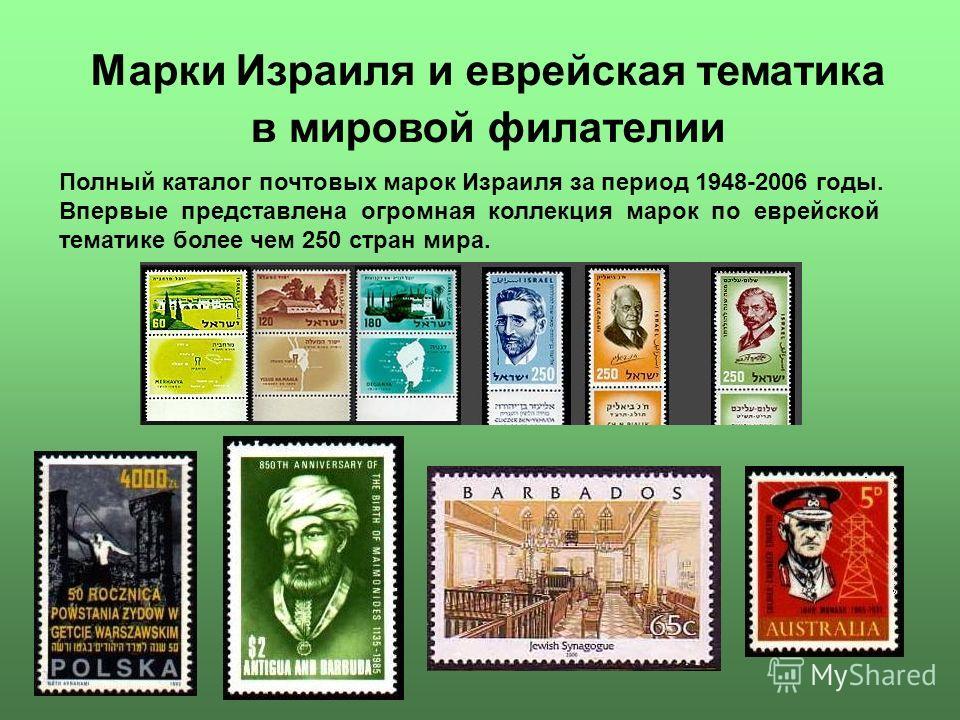 Марки Израиля и еврейская тематика в мировой филателии Полный каталог почтовых марок Израиля за период 1948-2006 годы. Впервые представлена огромная коллекция марок по еврейской тематике более чем 250 стран мира.
