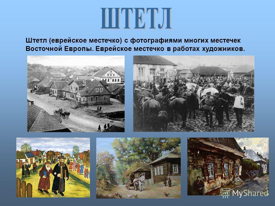 Штетл (еврейское местечко) с фотографиями многих местечек Восточной Европы. Еврейское местечко в работах художников.