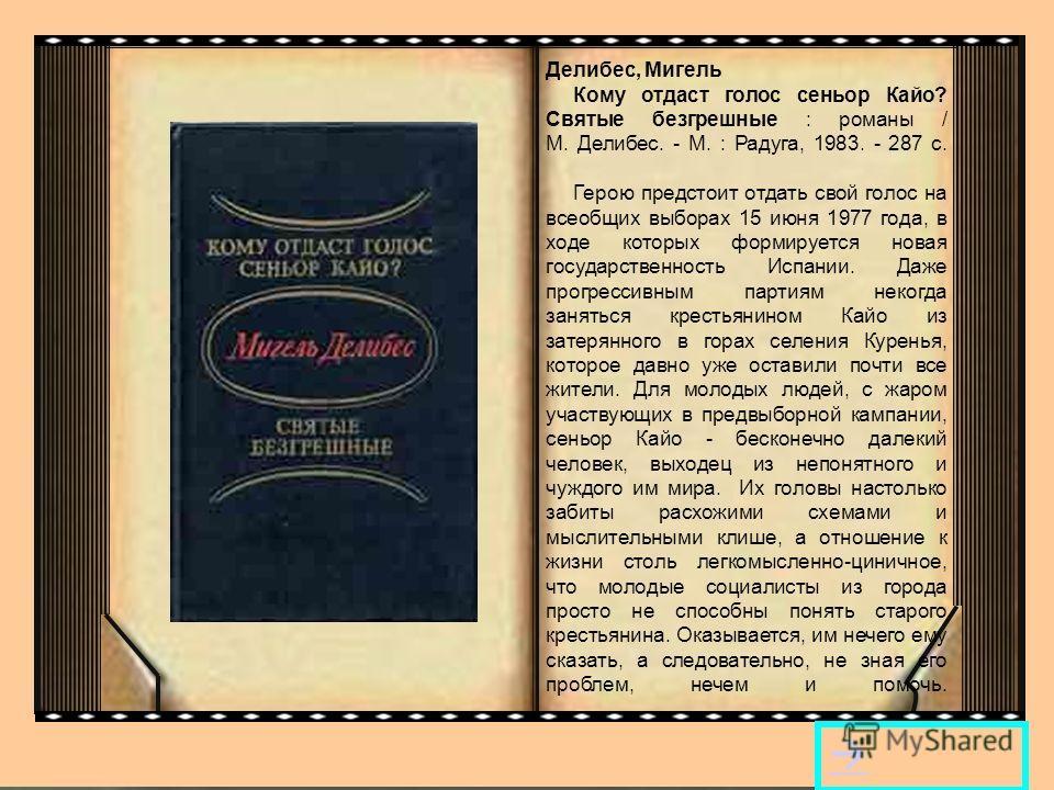 Другая тема прозы Делибеса - личность, делающая нравственный выбор в условиях внешней несвободы, поглощенная средой или сопротивляющаяся ей. Этой теме посвящены романы о городских людях, в числе которых - «Пять часов с Марио» (1966), «Парабола о тону