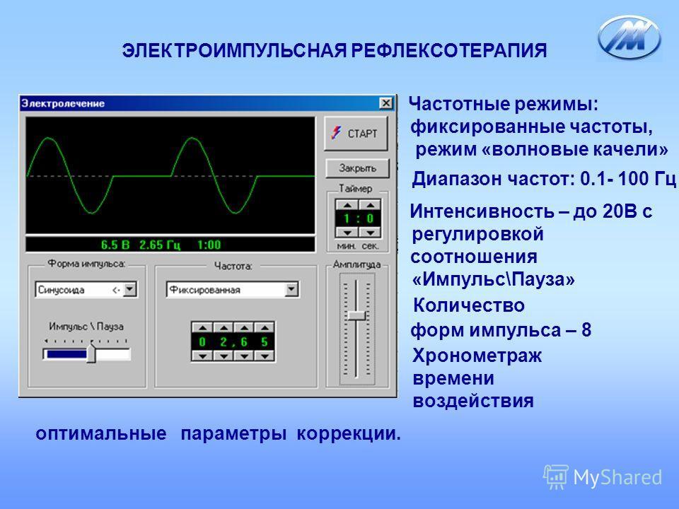 ЭЛЕКТРОИМПУЛЬСНАЯ РЕФЛЕКСОТЕРАПИЯ оптимальные параметры коррекции. Частотные режимы: фиксированные частоты, режим «волновые качели» Диапазон частот: 0.1- 100 Гц Количество форм импульса – 8 Хронометраж времени воздействия Интенсивность – до 20В c рег