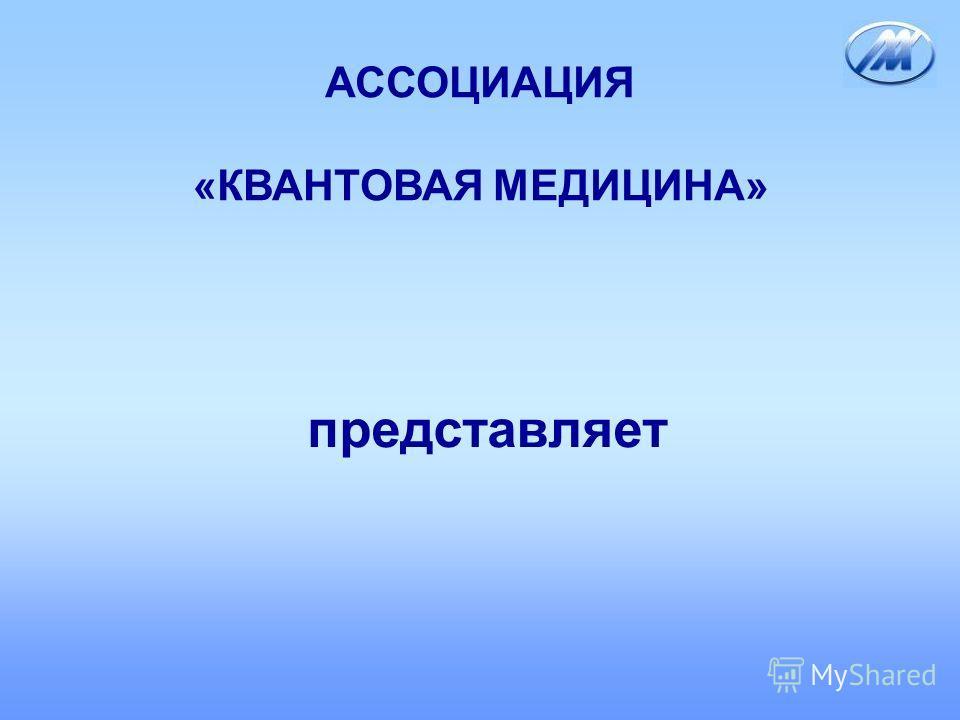 АССОЦИАЦИЯ «КВАНТОВАЯ МЕДИЦИНА» представляет