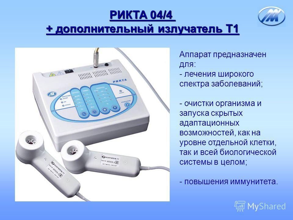 РИКТА 04/4 + дополнительный излучатель Т1 Аппарат предназначен для: - лечения широкого спектра заболеваний; - очистки организма и запуска скрытых адаптационных возможностей, как на уровне отдельной клетки, так и всей биологической системы в целом; -