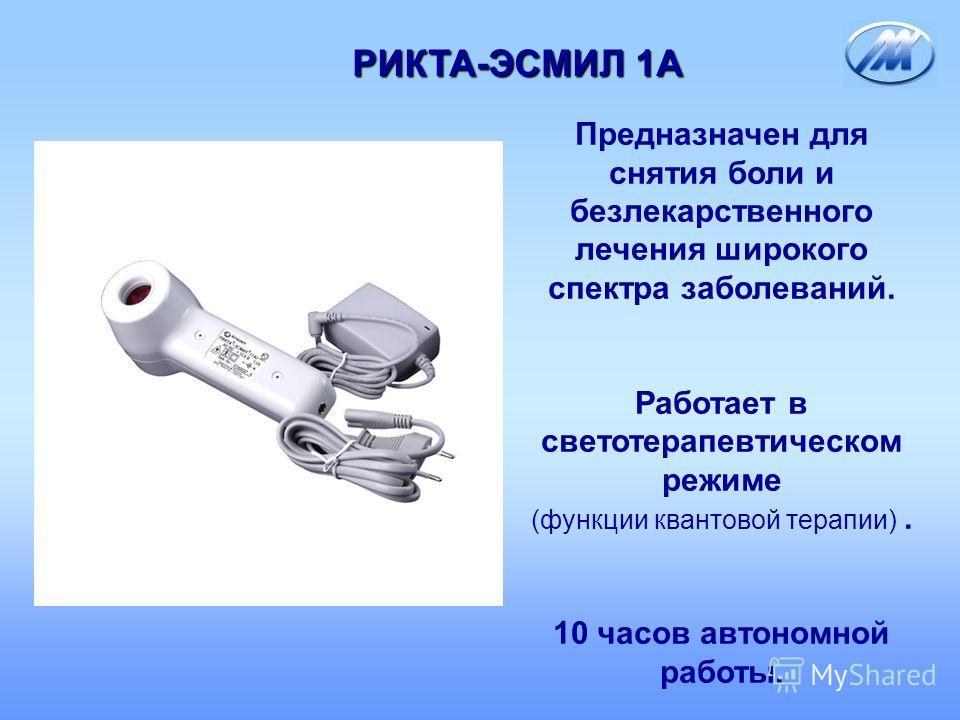 РИКТА-ЭСМИЛ 1А Предназначен для снятия боли и безлекарственного лечения широкого спектра заболеваний. Работает в светотерапевтическом режиме (функции квантовой терапии). 10 часов автономной работы.