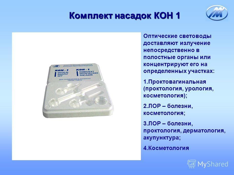 Комплект насадок КОН 1 Оптические световоды доставляют излучение непосредственно в полостные органы или концентрируют его на определенных участках: 1. 1.Проктовагинальная (проктология, урология, косметология); 2. 2.ЛОР – болезни, косметология; 3. 3.Л