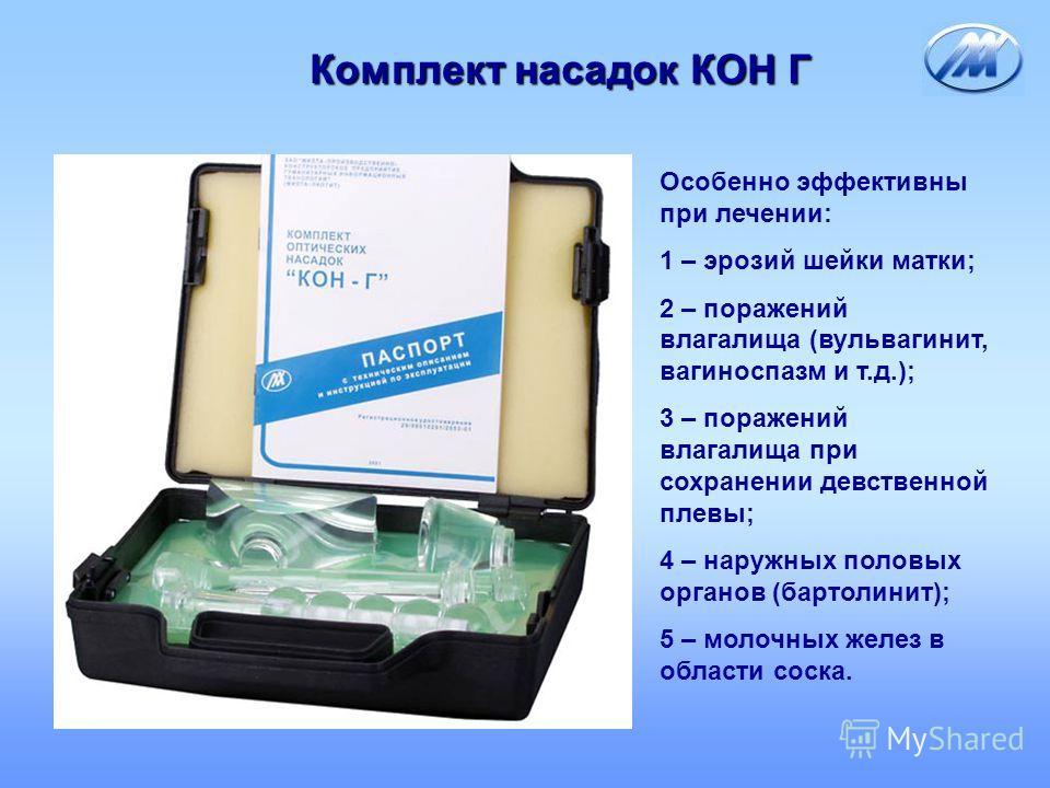Комплект насадок КОН Г Особенно эффективны при лечении: 1 – эрозий шейки матки; 2 – поражений влагалища (вульвагинит, вагиноспазм и т.д.); 3 – поражений влагалища при сохранении девственной плевы; 4 – наружных половых органов (бартолинит); 5 – молочн