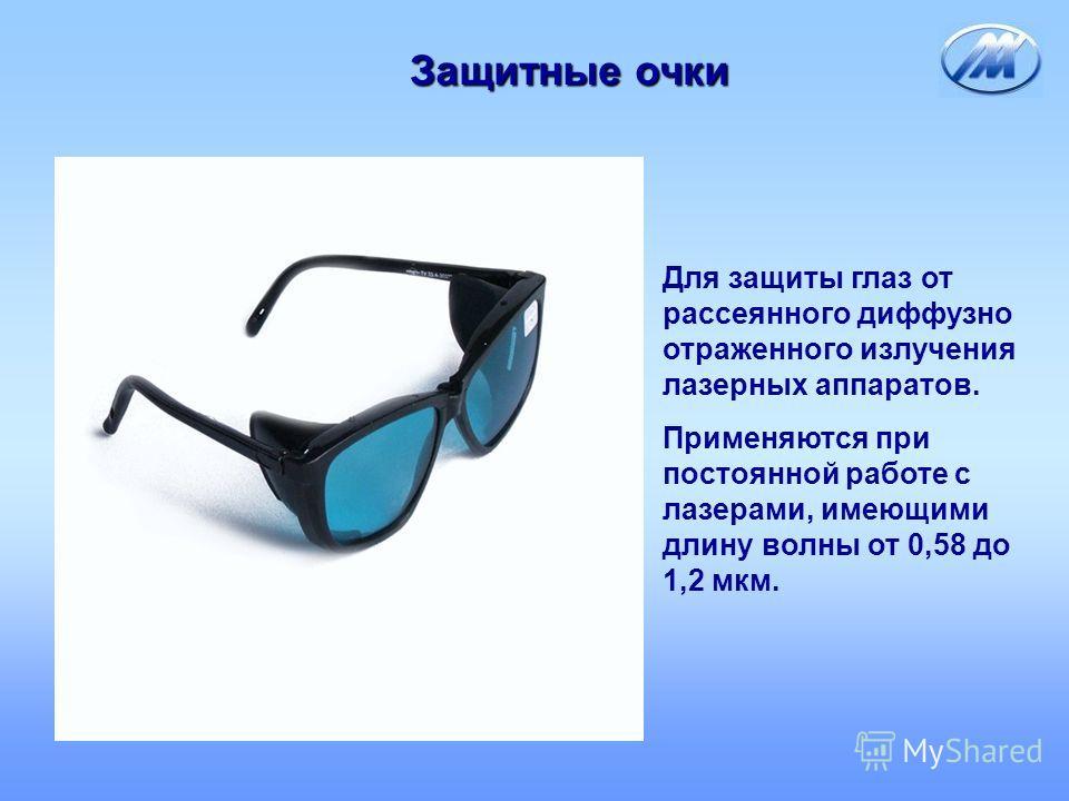Защитные очки Для защиты глаз от рассеянного диффузно отраженного излучения лазерных аппаратов. Применяются при постоянной работе с лазерами, имеющими длину волны от 0,58 до 1,2 мкм.