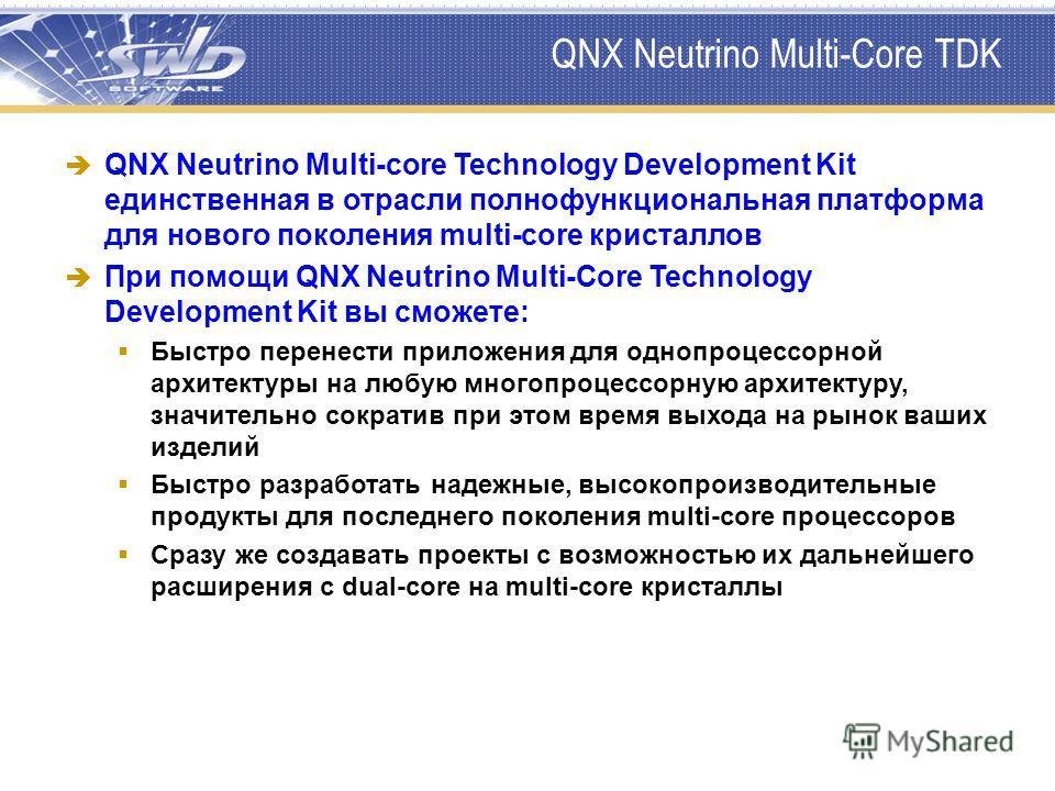 QNX Neutrino Multi-Core TDK QNX Neutrino Multi-core Technology Development Kit единственная в отрасли полнофункциональная платформа для нового поколения multi-core кристаллов При помощи QNX Neutrino Multi-Core Technology Development Kit вы сможете: Б