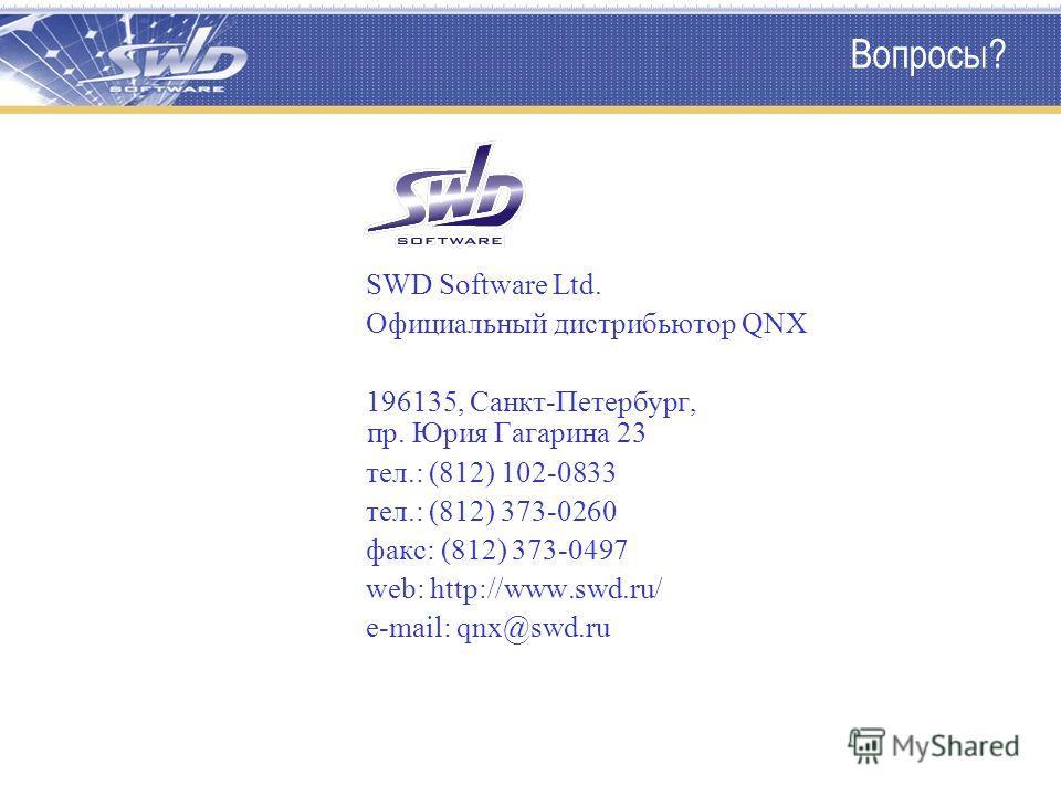 Вопросы? SWD Software Ltd. Официальный дистрибьютор QNX 196135, Санкт-Петербург, пр. Юрия Гагарина 23 тел.: (812) 102-0833 тел.: (812) 373-0260 факс: (812) 373-0497 web: http://www.swd.ru/ e-mail: qnx@swd.ru