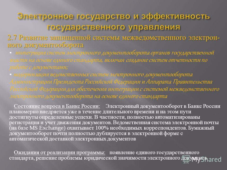 2.7 Развитие защищенной системы межведомственного электрон - ного документооборота интеграция систем электронного документооборота органов государственной власти на основе единого стандарта, включая создание систем отчетности по работе с документами;