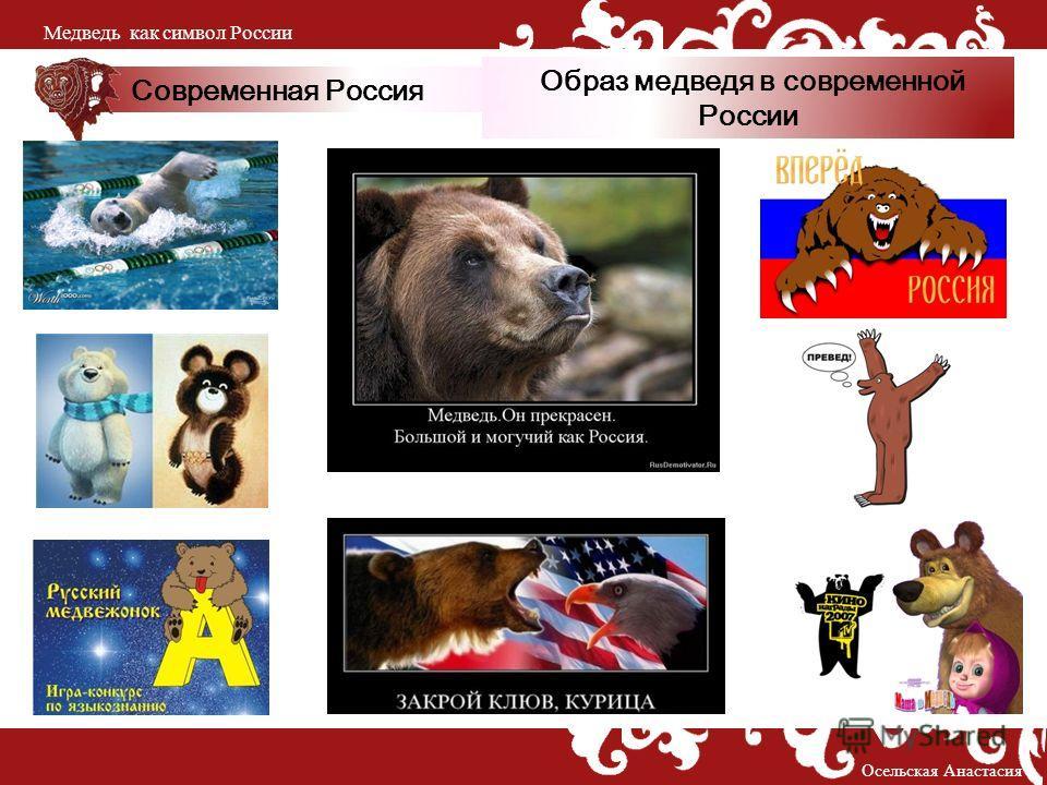 Современная Россия Осельская Анастасия Медведь как символ России Образ медведя в современной России