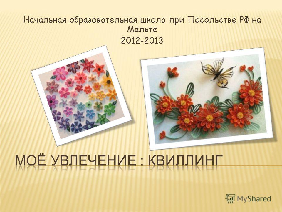 Начальная образовательная школа при Посольстве РФ на Мальте 2012-2013