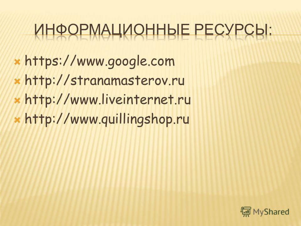 https://www.google.com http://stranamasterov.ru http://www.liveinternet.ru http://www.quillingshop.ru