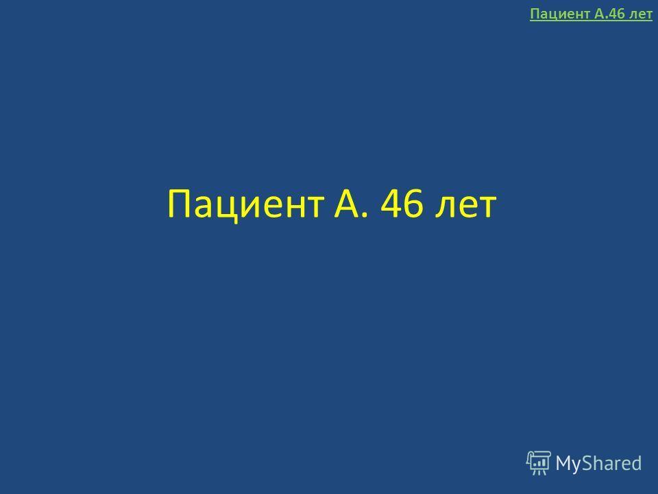 Пациент А. 46 лет
