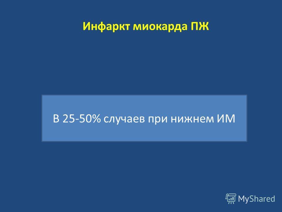 Инфаркт миокарда ПЖ В 25-50% случаев при нижнем ИМ