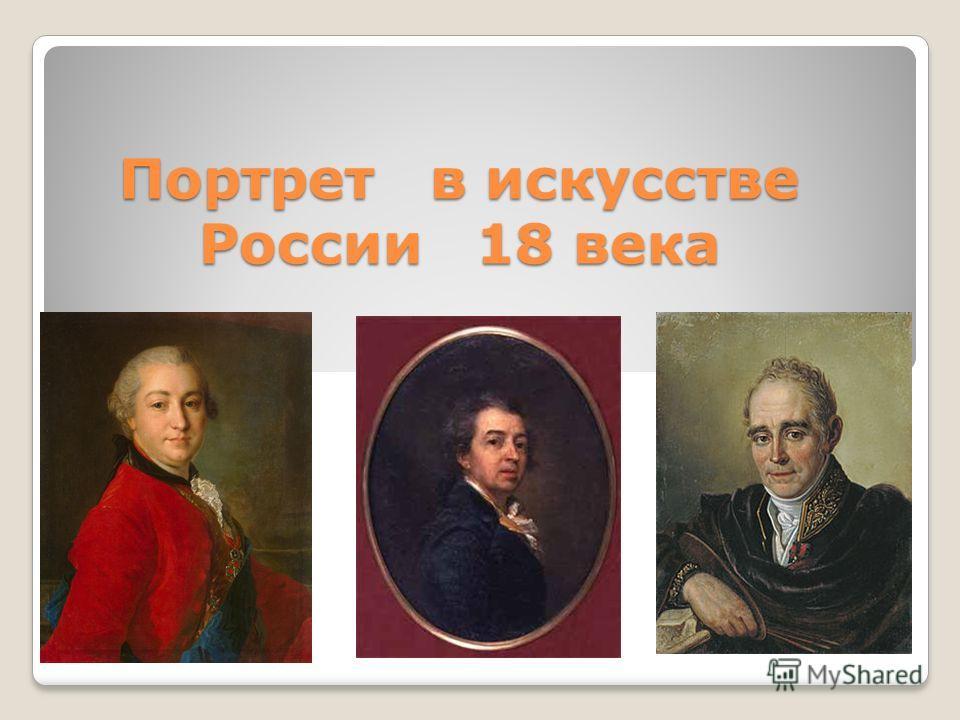 Портрет в искусстве России 18 века