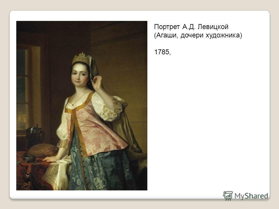 Портрет А.Д. Левицкой (Агаши, дочери художника) 1785,