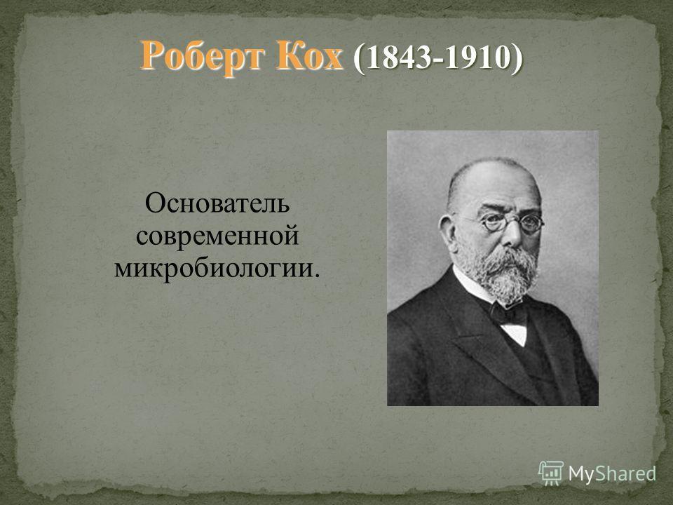 Основатель современной микробиологии. Роберт Кох ( 1843-1910 )