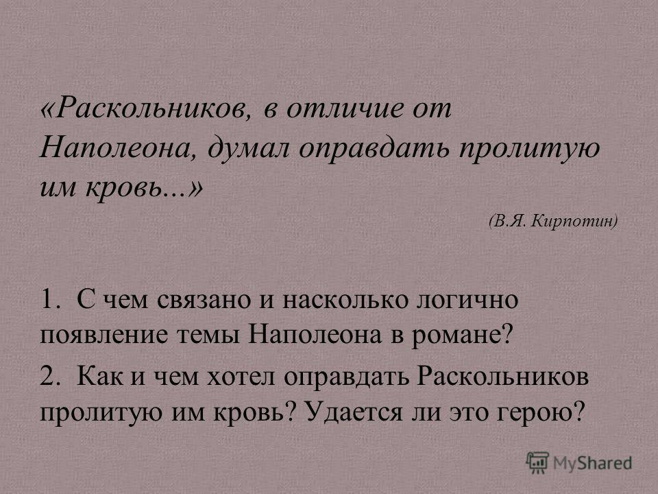 «Раскольников, в отличие от Наполеона, думал оправдать пролитую им кровь...» (В.Я. Кирпотин) 1. С чем связано и насколько логично появление темы Наполеона в романе? 2. Как и чем хотел оправдать Раскольников пролитую им кровь? Удается ли это герою?