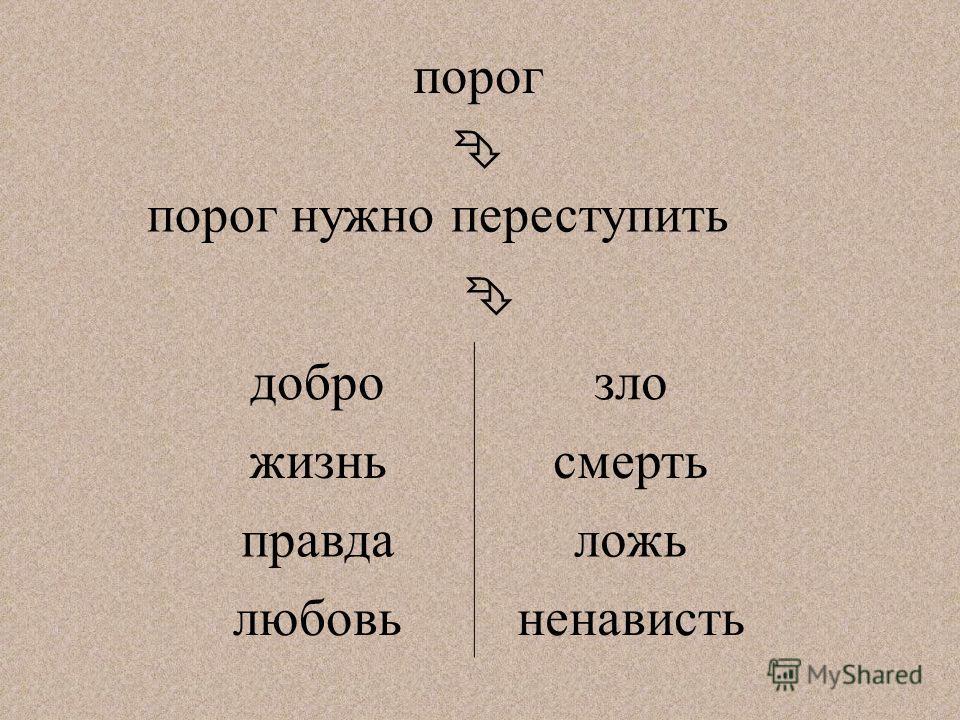 порог порог нужно переступить доброзло жизньсмерть правдаложь любовьненависть