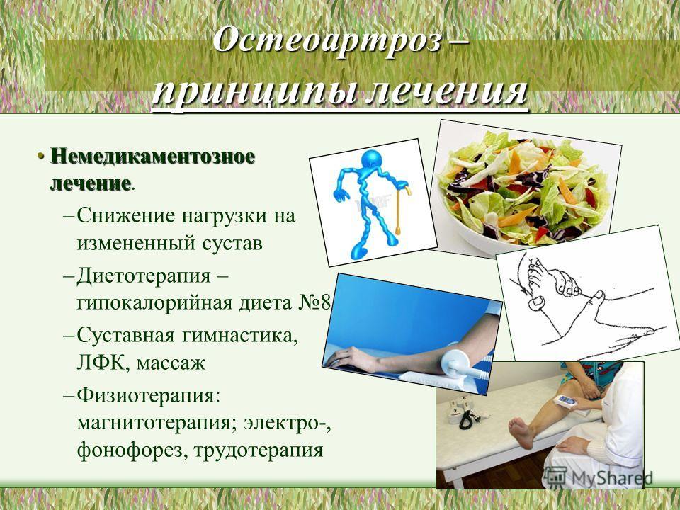 Остеоартроз – принципы лечения Немедикаментозное лечениеНемедикаментозное лечение. –Снижение нагрузки на измененный сустав –Диетотерапия – гипокалорийная диета 8 –Суставная гимнастика, ЛФК, массаж –Физиотерапия: магнитотерапия; электро-, фонофорез, т