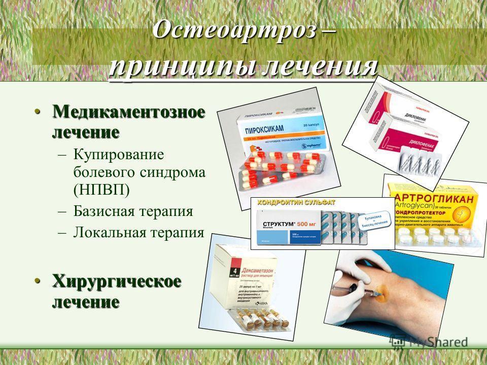 Остеоартроз – принципы лечения Медикаментозное лечениеМедикаментозное лечение –Купирование болевого синдрома (НПВП) –Базисная терапия –Локальная терапия Хирургическое лечениеХирургическое лечение