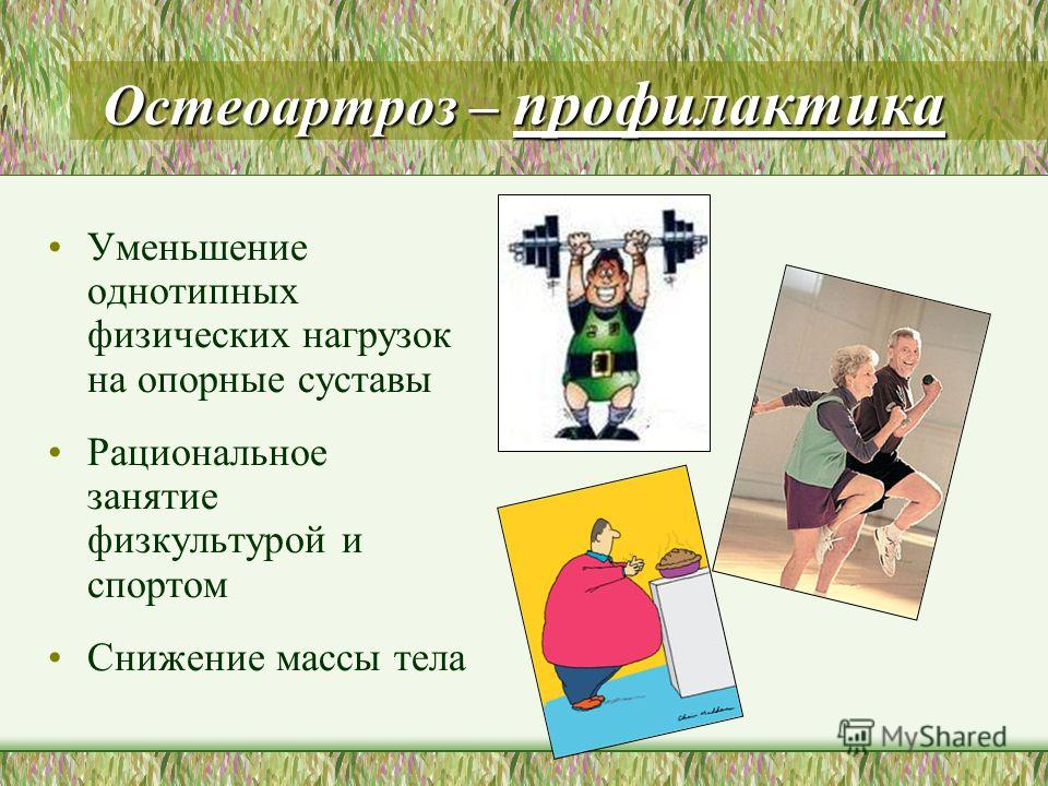 Остеоартроз – профилактика Уменьшение однотипных физических нагрузок на опорные суставы Рациональное занятие физкультурой и спортом Снижение массы тела