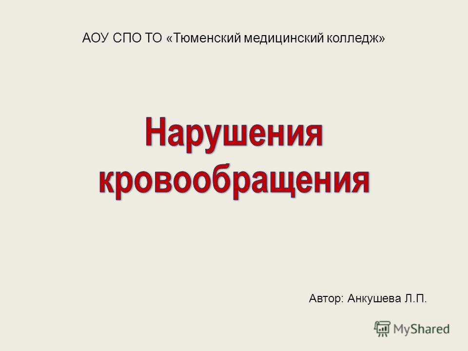 АОУ СПО ТО «Тюменский медицинский колледж» Автор: Анкушева Л.П.