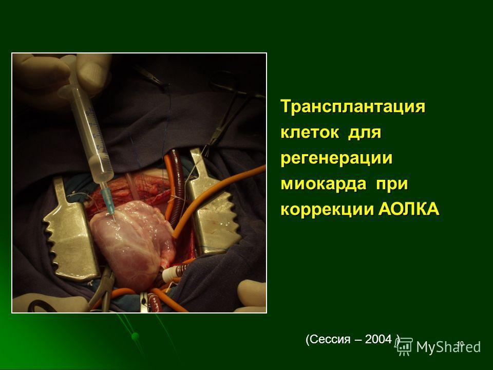 10 Трансплантация клеток для регенерации миокарда при коррекции АОЛКА (Сессия – 2004 )