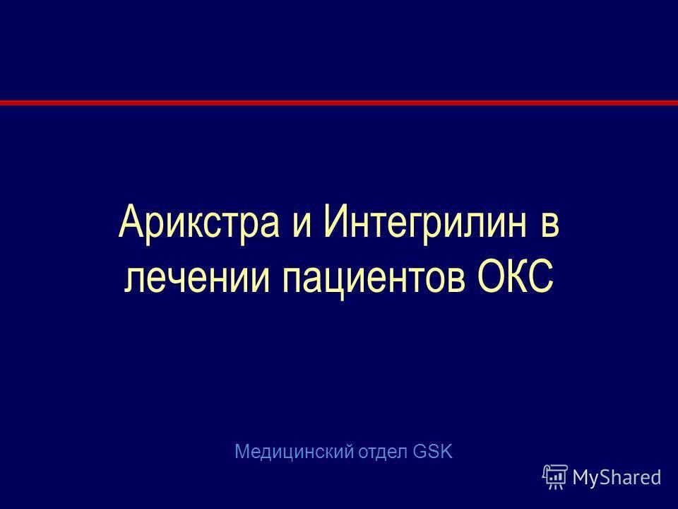 Арикстра и Интегрилин в лечении пациентов ОКС Медицинский отдел GSK