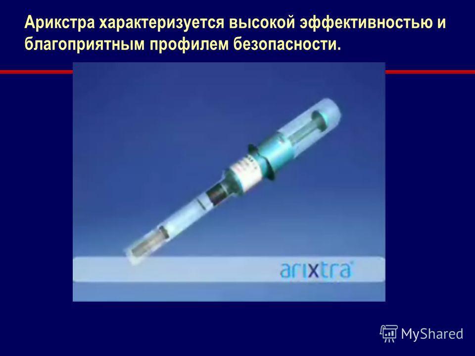 Арикстра характеризуется высокой эффективностью и благоприятным профилем безопасности.