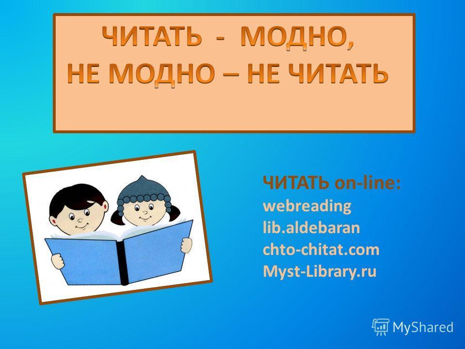ЧИТАТЬ on-line: webreading lib.aldebaran chto-chitat.com Myst-Library.ru