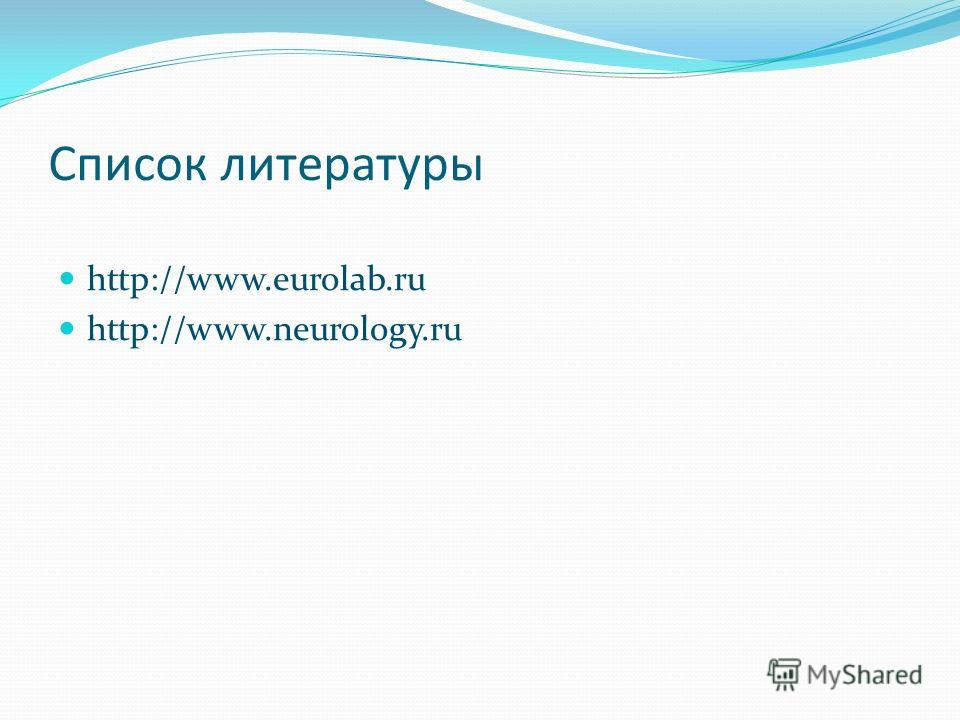 Список литературы http://www.eurolab.ru http://www.neurology.ru